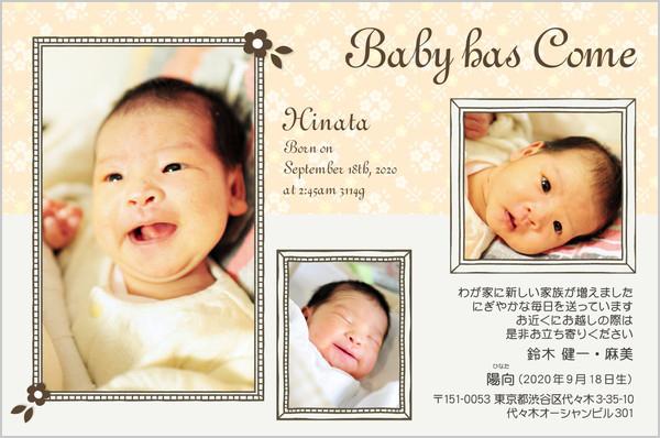 出産・ファミリーはがき No.601 ベージュ
