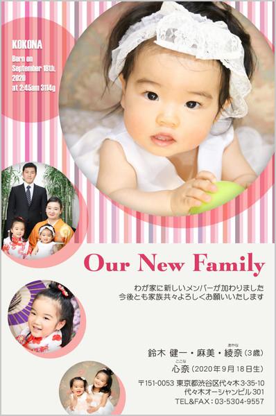 出産・ファミリーはがき No.602 ピンク