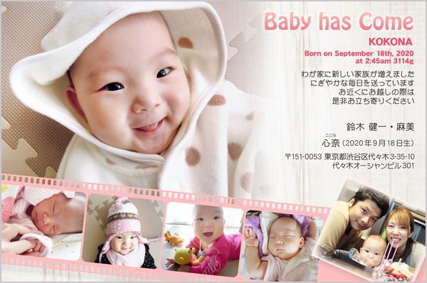 出産・ファミリーはがき No.604 ピンク