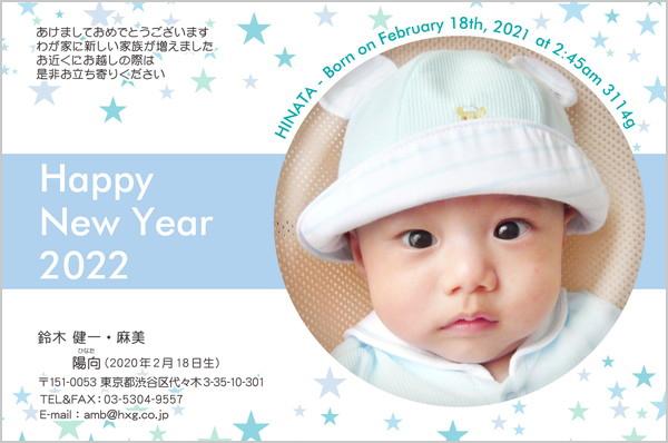 出産・ファミリーはがき No.605 ブルー