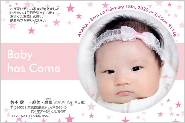 出産・ファミリーはがき No.605 ピンク