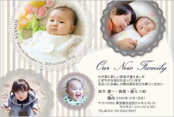 出産・ファミリーはがき No.617 セピア