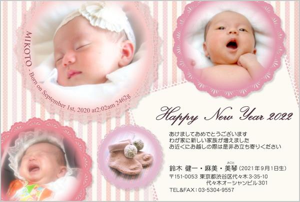 出産・ファミリーはがき No.617 ピンク