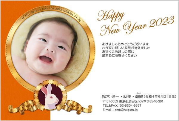 出産・ファミリー写真年賀状 No.629 オレンジ
