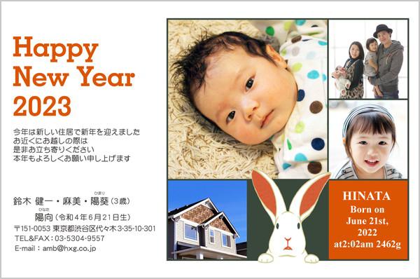 出産・ファミリー写真年賀状 No.639 ベージュ×オレンジ