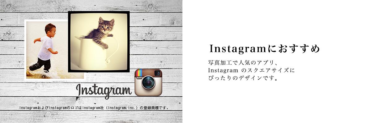 Instagramにおすすめ
