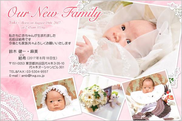 出産報告はがき キュートなデザイン No. 269