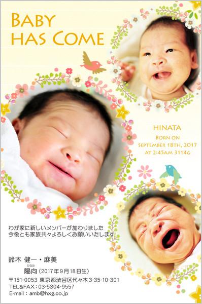 出産報告はがき キュートなデザイン No. 411