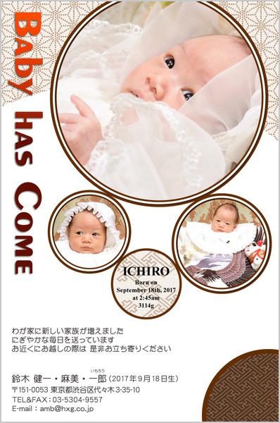 出産報告はがき 和風デザイン No. 250