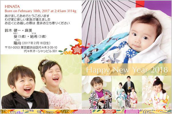 出産報告はがき 和風デザイン No. 252