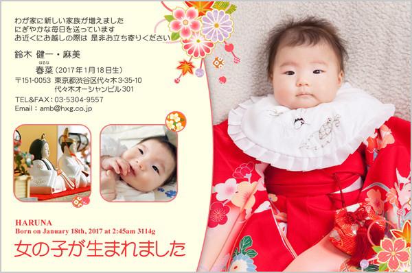 出産報告はがき 和風デザイン No. 271