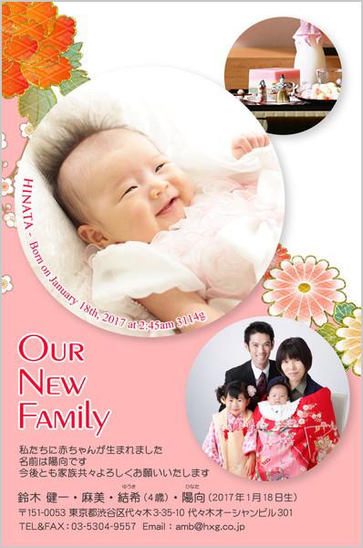 出産報告はがき 和風デザイン No. 275