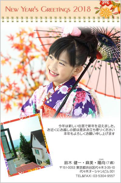 出産報告はがき 和風デザイン No. 293