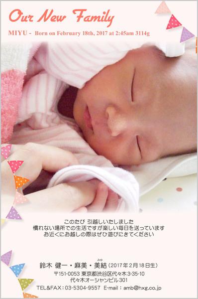 出産報告はがき 引越しはがきにおすすめ No. 419