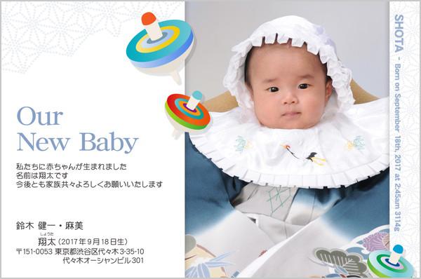 出産報告はがき とっておきの1枚デザイン No. 434