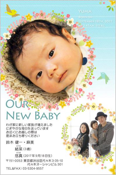 出産報告はがき ポップなデザイン No. 411