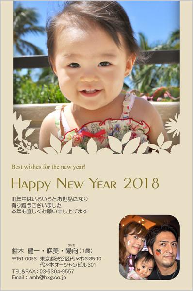 出産報告はがき 家族旅行写真にぴったり No. 266
