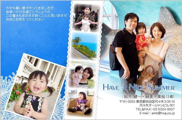出産報告はがき 家族旅行写真にぴったり No. 298