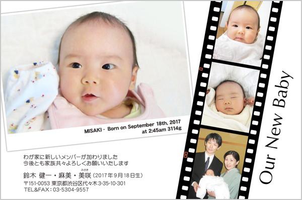 出産報告はがき スタイリッシュなデザイン No. 210