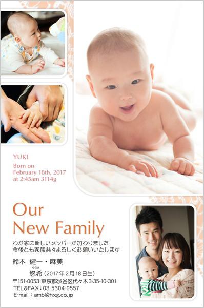 出産報告はがき スタイリッシュなデザイン No. 288