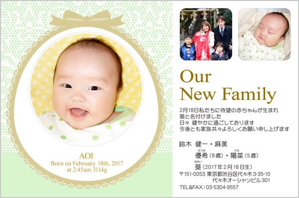 出産報告はがき 内祝いカードにもOK No. 233