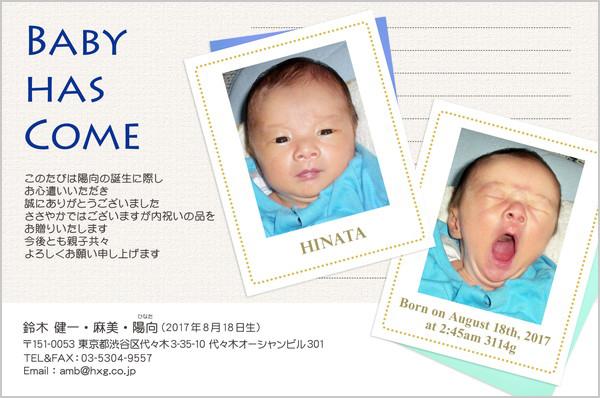 出産報告はがき 内祝いカードにもOK No. 273