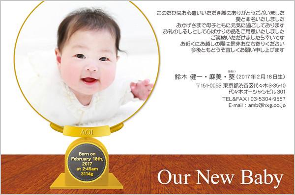 出産報告はがき 内祝いカードにもOK No. 281