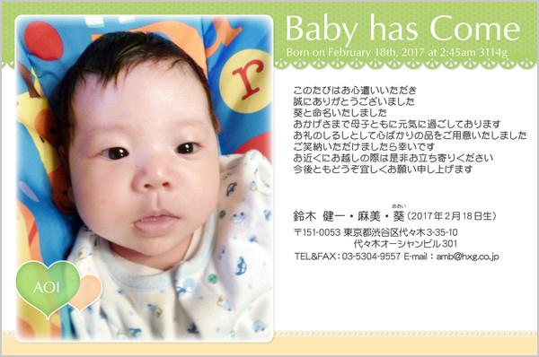 出産報告はがき 内祝いカードにもOK No. 284