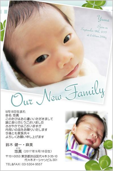 出産報告はがき 内祝いカードにもOK No. 414