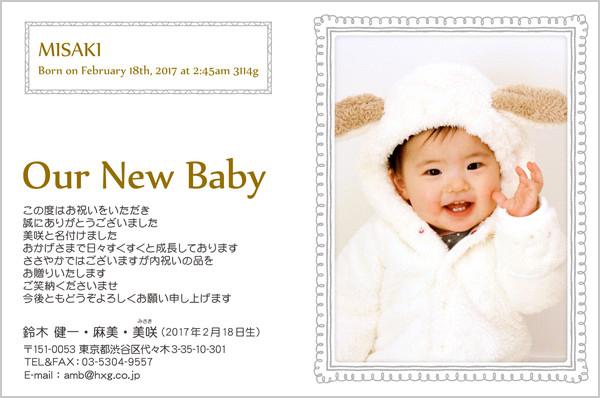 出産報告はがき 内祝いカードにもOK No. 417
