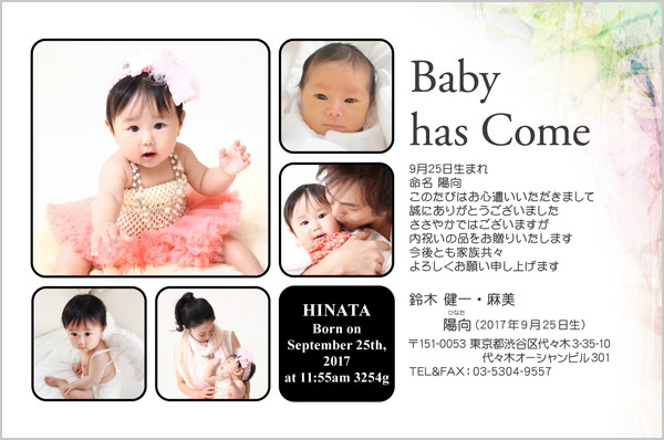 出産報告はがき 内祝いカードにもOK No. 425
