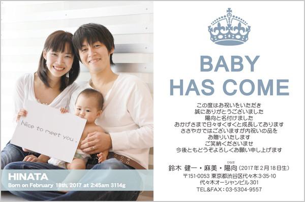 出産報告はがき 内祝いカードにもOK No. 427
