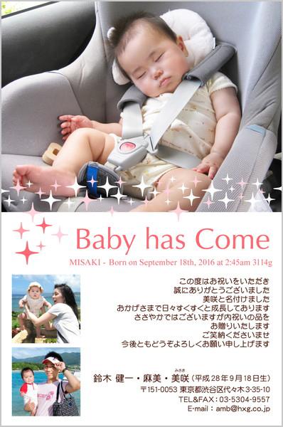 出産報告はがき 内祝いカードにもOK No. 249