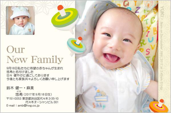 出産報告はがき 内祝いカードにもOK No. 434