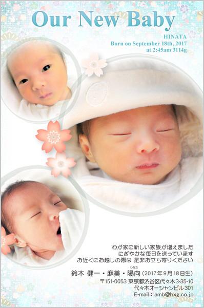 出産報告はがき 冬におすすめ No. 433