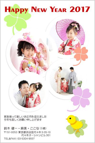 出産報告はがき 写真年賀状2017干支入り No. 202