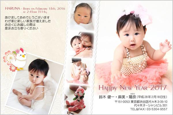 出産報告はがき 写真年賀状2017干支入り No. 298