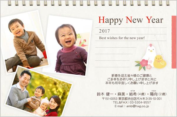 出産報告はがき 写真年賀状2017干支入り No. 415