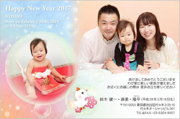 出産報告はがき 写真年賀状2017干支入り No. 423