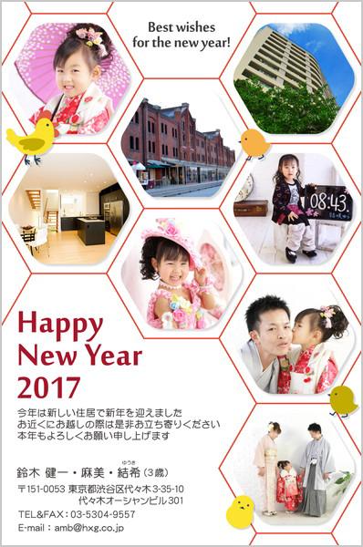 出産報告はがき 写真年賀状2017干支入り No. 457