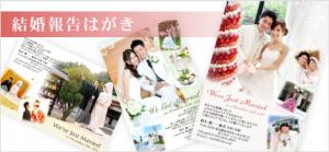 写真でつくる結婚報告はがき