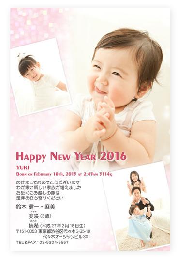 出産ファミリー写真年賀状