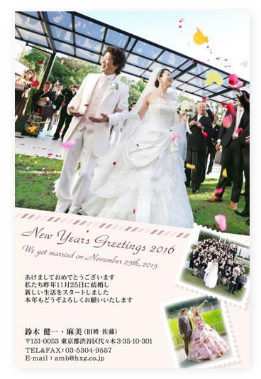 結婚 報告 年賀状