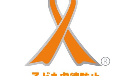 オレンジリボン運動 ご報告 2016年3月