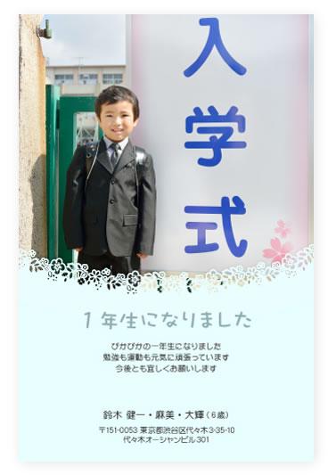 入学式 挨拶