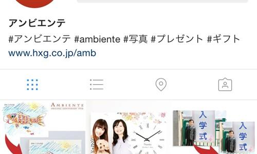 instagramが変わった!