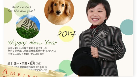 切り抜き写真年賀状2017