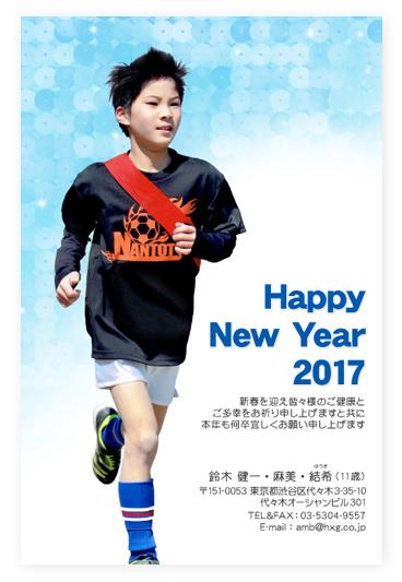 写真年賀状2017 切り抜き