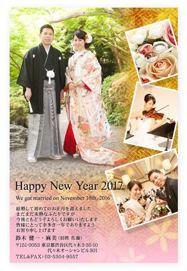 年賀状2017 写真年賀状 結婚式