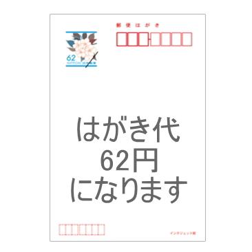 はがき代 62円
